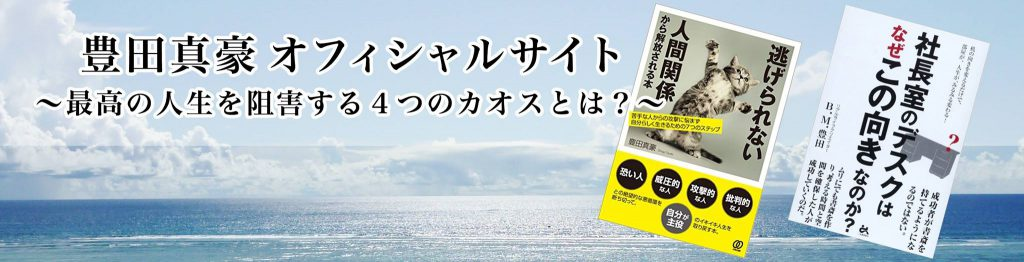 豊田真豪オフィシャルサイト